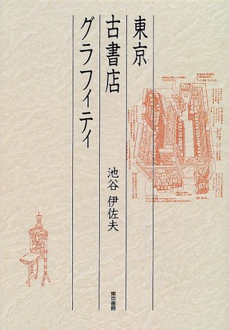 東京古書店グラフィティ