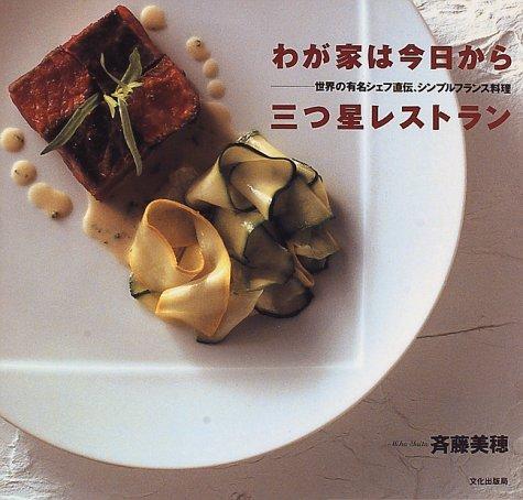 わが家は今日から三つ星レストラン―世界の有名シェフ直伝、シンプルフランス料理の詳細を見る