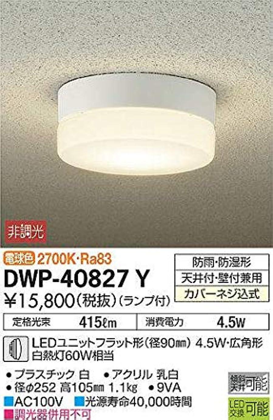 画像囚人率直な大光電機 LED防雨?防湿形器具 DWP40827Y