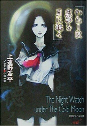 わたしは虚夢を月に聴く (徳間デュアル文庫)