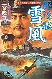 駆逐艦「雪風」―不沈不死身・日米海戦の奇跡 (幻冬舎文庫)