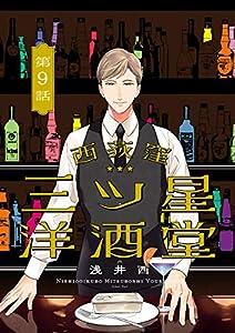 西荻窪 三ツ星洋酒堂【分冊版】 9