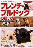 フレンチ・ブルドッグの飼い方―愛嬌たっぷりの人気者、フレンチ・ブルドッグと暮らす (愛犬セレクション)