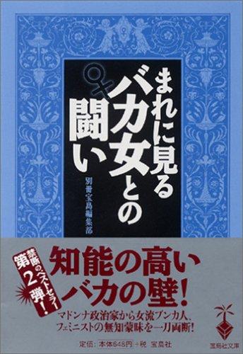 まれに見るバカ女との闘い(仮) (宝島社文庫) - 別冊宝島編集部