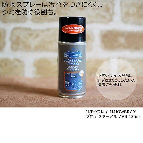 [エム・モゥブレィ]オールマイティ防水・防汚スプレープロテクターアルファミニバッグ・傘・衣類にも撥水