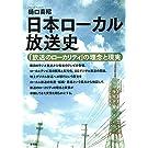 日本ローカル放送史 「放送のローカリティ」の理念と現実