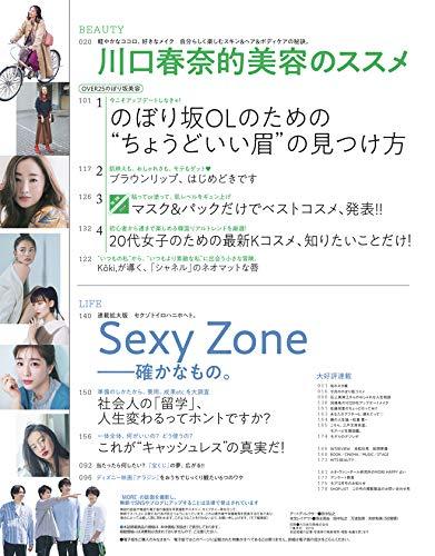 MORE 2019年11月号 増刊 商品画像