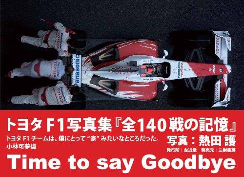 トヨタF1写真集『全140戦の記憶』―Time to say goodbye