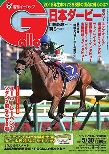 週刊Gallop(ギャロップ) 2021年5月30日号 (2021-05-25) [雑誌]