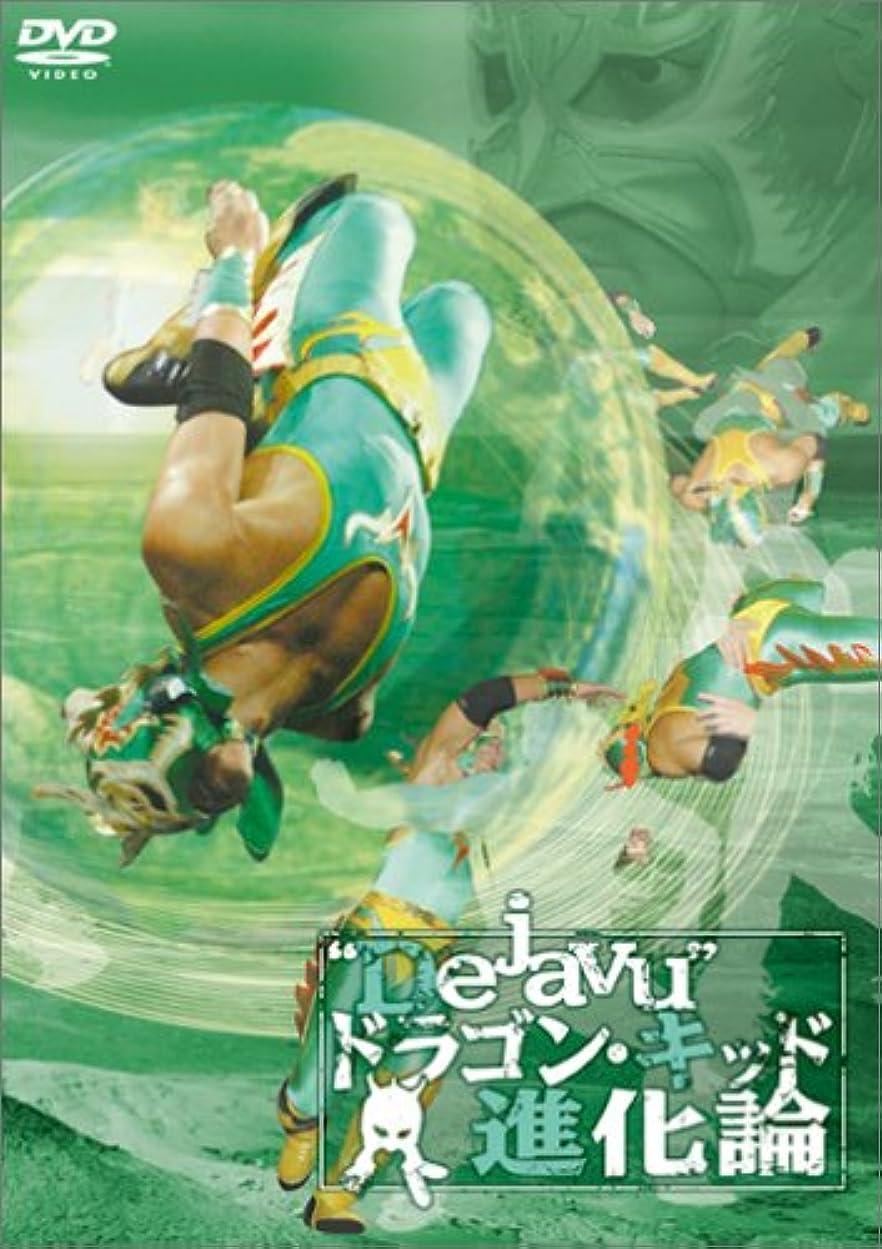 """自分のタクトカウント""""Dejavu""""ドラゴン?キッド進化論 [DVD]"""