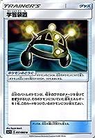 ポケモンカードゲーム サン&ムーン 学習装置 / コレクション サン(PMSM1S)/シングルカード