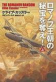 ロマノフ王朝の秘宝を奪え!(上) (扶桑社BOOKSミステリー)