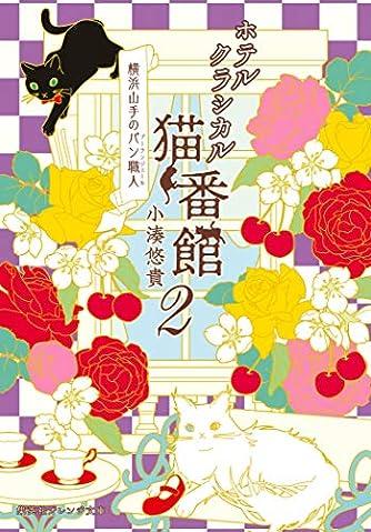 ホテルクラシカル猫番館 横浜山手のパン職人 2 (集英社オレンジ文庫)