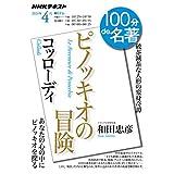 コッローディ『ピノッキオの冒険』 2020年4月 (NHK100分de名著)
