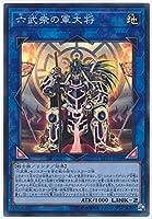 遊戯王/第10期/LVP2-JP046 六武衆の軍大将【スーパーレア】