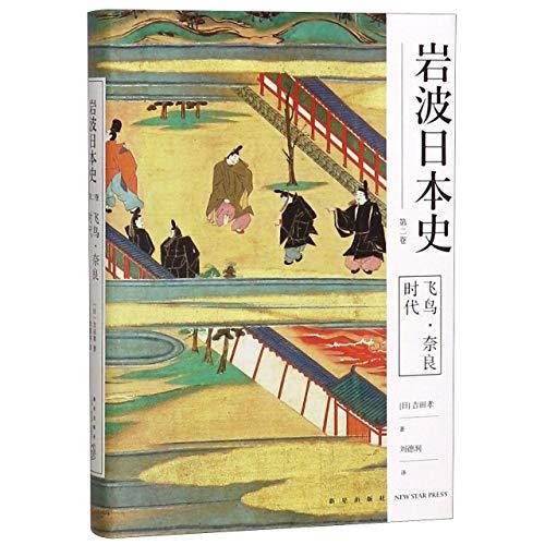 The Nara Period of Japan (Hardcover)/ Japanese History of Iwanami Shoten (Chinese Edition)