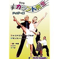 カウント先生 フィガー集 1 ルンバ 初中級 ASCF-R1 [DVD]