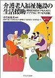 介護老人福祉施設の生活援助―利用者本位の「アセスメント」「ケアプラン」「サービス評価」 (MINERVA福祉ライブラリー)