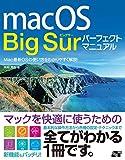 macOS Big Sur パーフェクトマニュアル - 井村克也