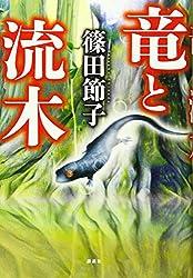 篠田節子『竜と流木』(講談社)