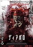 ディアボロ 世界一呪われた事件[DVD]