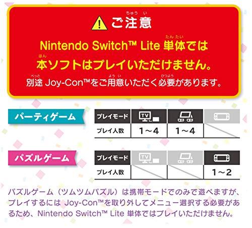 Nintendo Switch ディズニー ツムツム フェスティバルセット (【期間限定特典】「ディズニー ツムツム フェスティバル」オリジナルツム フェス衣装を着た「フェスツム」4体を入手できるダウンロード番号 同梱)