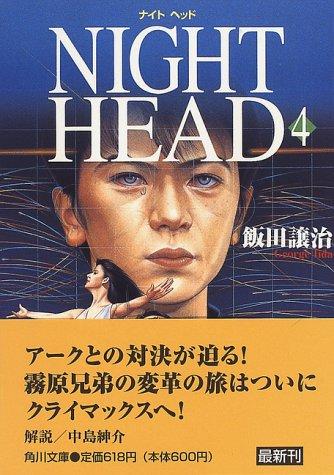 ナイトヘッド〈4〉 (角川文庫)の詳細を見る