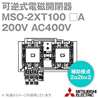 三菱電機(MITSUBISHI) MSO-2XT100 42A 200V AC400V 可逆式電磁開閉器 (補助接点2a2bx2 サーマル2素子) NN