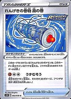 ポケモンカードゲーム剣盾 s5R 拡張パック 連撃マスター れんげきの巻物 渦の巻 U ポケカ グッズ
