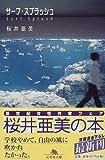 サーフ・スプラッシュ (幻冬舎文庫)