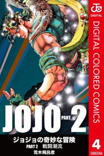 ジョジョの奇妙な冒険 第2部 カラー版 4 (ジャンプコミックスDIGITAL)