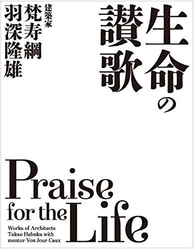 生命の讃歌 建築家 梵寿綱+羽深隆雄Praise for the Life Works of Architects Takao Habuka with mentor Von Jour Caux