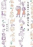 看護助手のナナちゃん(3) (ビッグコミックススペシャル)