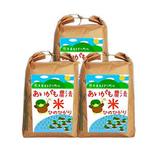 【送料無料】令和2年産 合鴨農法米ヒノヒカリ 白米:約13.5kg(約4.5kg×3袋)【栽培期間中農薬不使用】【アイガモ】【熊本県産】