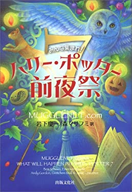Eve! Harry Potter 7 gather everyone (2007) ISBN: 4883383679 [Japanese Import]