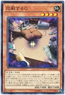 Yu-Gi-Oh! CORE-JP 045 Retaliating C Respond to G (Normal)
