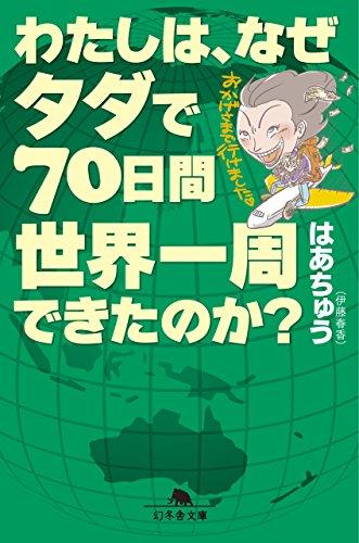 わたしは、なぜタダで70日間世界一周できたのか? (幻冬舎文庫)の詳細を見る
