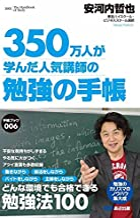 表紙: 350万人が学んだ人気講師の勉強の手帳 (あさ出版電子書籍)   安河内哲也