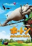 ホートン/ふしぎな世界のダレダーレ (特別編) [DVD] image