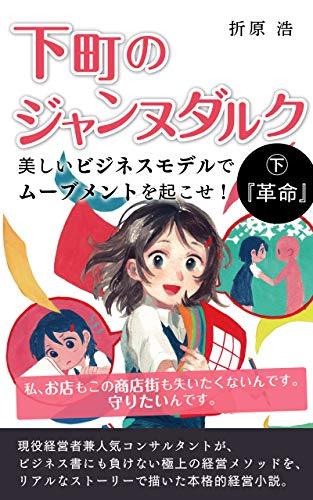 sitamachino jannnudaruku ge kakumei utukusiibijinesumoderudemu-buwookose shitamachinojyannudaruku (Japanese Edition)