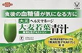 大正製薬 【特定保健用食品】 ヘルスマネージ 大麦若葉青汁〈難消化性デキストリン〉 30袋