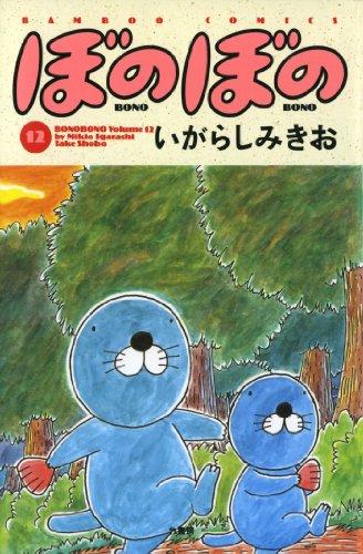 [いがらしみきお] ぼのぼの 第01-12巻