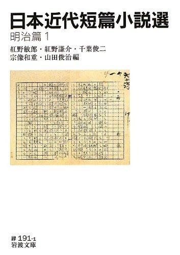 日本近代短篇小説選 明治篇1 (岩波文庫)