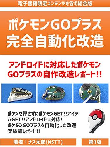 Pokemon go Plus Fully automated remodeling (Japanese Edition)