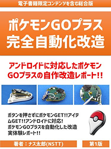 Pokemon go Plus Fully automated remodeling (Japanese Edition)