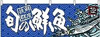 旬の鮮魚 秋刀魚 横幕 No.68465【宅配便】