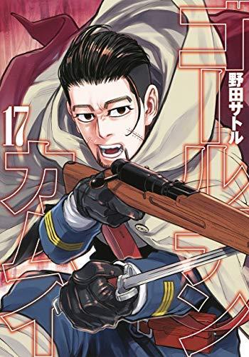 ゴールデンカムイ コミック 1-17巻セット