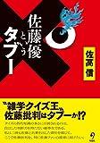 佐藤優というタブー - 佐高 信