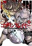 ゴブリンスレイヤー(11) (ビッグガンガンコミックス)