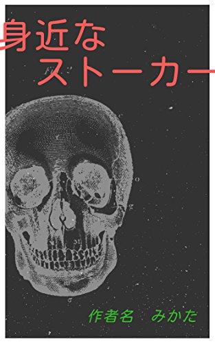 mijikanasutoukaa seisinka (Japanese Edition)